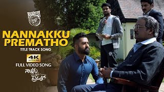 nannaku prematho title song full video jrntr rakul preeet singh dsp