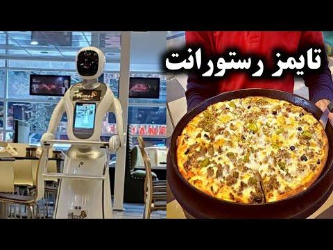 Times Restaurant in Kabul   First Robot Waiter in Afghanistan تایمز رستورانت کابل افغانستان
