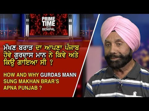 Prime Time with Benipal  How And Why Gurdas Mann Sung Makhan Brar's Apna Punjab ?