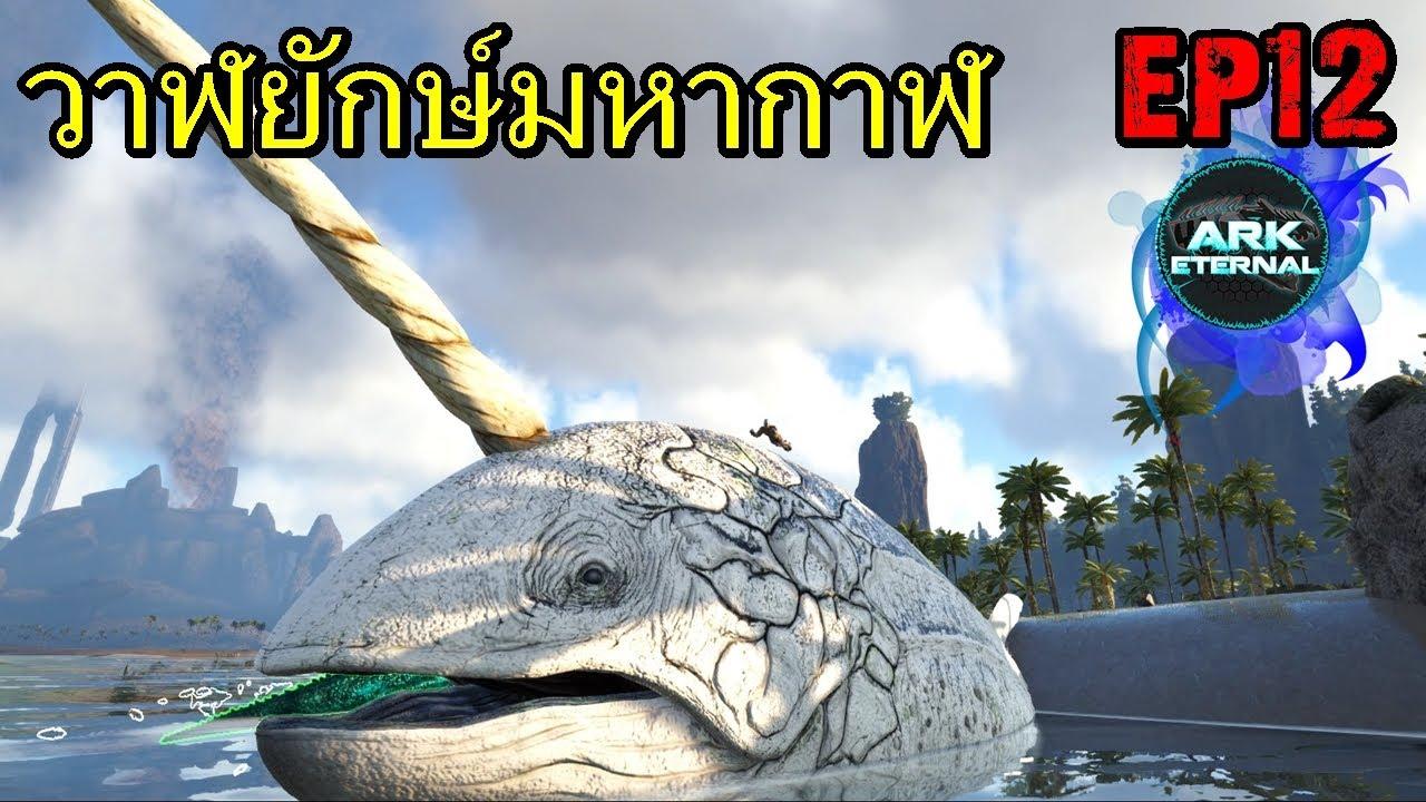 BGZ - ARK ETERNAL EP#12 วาฬยักษ์มหากาฬ