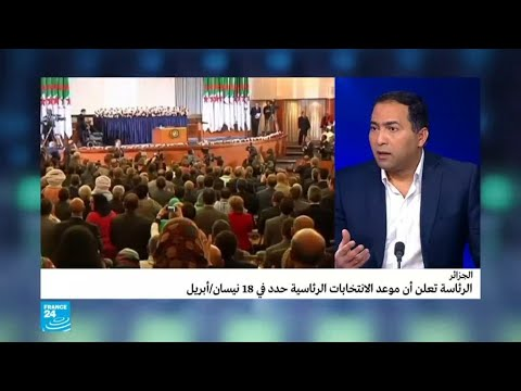 حُدد موعد الانتخابات الرئاسية بالجزائر ماذا عن الغد؟  - نشر قبل 45 دقيقة