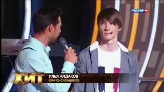 Шоу «Хит» — второй сезон — участник Илья Алдаков
