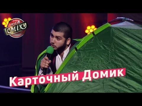 Карточный Домик - Женская революция - Николь Кидман | Лига Смеха 2018