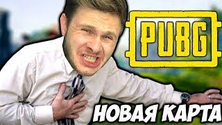 БОЛЬ и Страдания на НОВОЙ Карте PUBG - 2 VS Сквад
