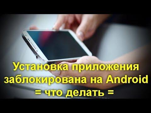 Установка приложения заблокирована на Android — что делать
