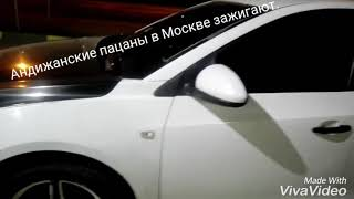 Андижонлий боллар Москва 2018