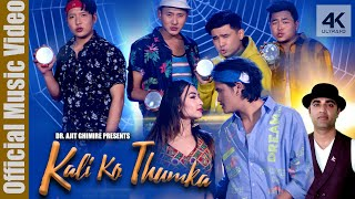 Kali Ko Thumka | The Cartoonz Crew | Bhimphedi Guys | Dr. Ajit Ghimire | Official Music Video