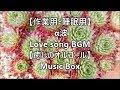 【作業用・睡眠用】 α波  Love song BGM  【癒しのオルゴール】 Music Box