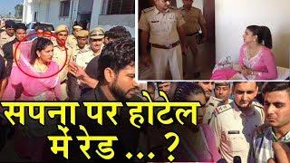 Dancer Sapna Choudhary पर होटल में Police की  रेड | जानिये क्या है असली सच