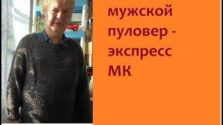мужской пуловер регланом сверху//экспресс МК