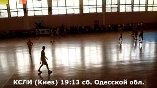 Гандбол. КСЛИ (Киев) - Одесская обл. - 26:23 (2-й тайм). Турнир в г. Бровары, 2002 г. р.