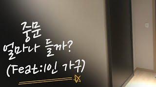 [H-7]중문 얼마나 들까?(Feat : 1인가구+無에…
