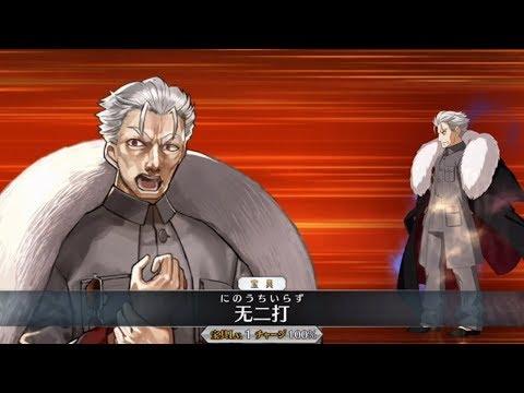 【FGO】李書文〔アサシン〕宝具+Allスキル&バトルアクション【Fate/Grand Order】Li Shuwen〔Assassin〕 NP+allskill& BA