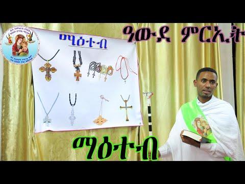 ማዕተብ  (ዓውደ ምርኢት) Eritrean Orthodox Tewahdo Church 2021