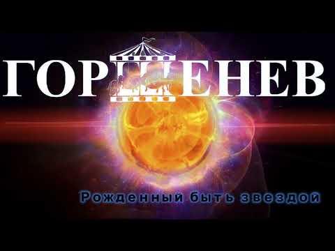 ГОРШЕНЕВ - Рожденный быть звездой (Single 2019)