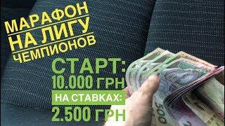 БАРСЕЛОНА - ПСВ   ЛИВЕРПУЛЬ - ПСЖ   ИНТЕР - ТОТТЕНХЭМ   МАРАФОН 10.000 грн