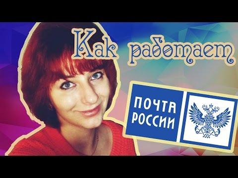 Как работает Почта России / Как отправить письмо / Как отправить посылку /