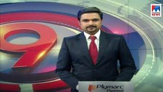 ഒൻപത് മണി വാർത്ത   9 P M News   News Anchor - Ayyappadas   June 25, 2018