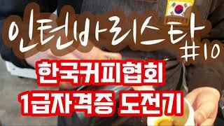 한국커피협회1급자격증 도전기 인턴바리스타. 붙을수있겠지…
