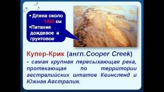 видео Внутренние воды Австралии