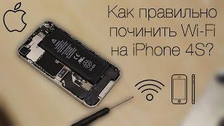 видео Что делать если на iPhone пропал wifi