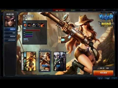 League of Legends Chinese Skins 2012