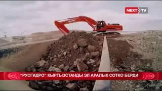 """""""Русгидро"""" Кыргызстанды эл аралык сотко берди."""
