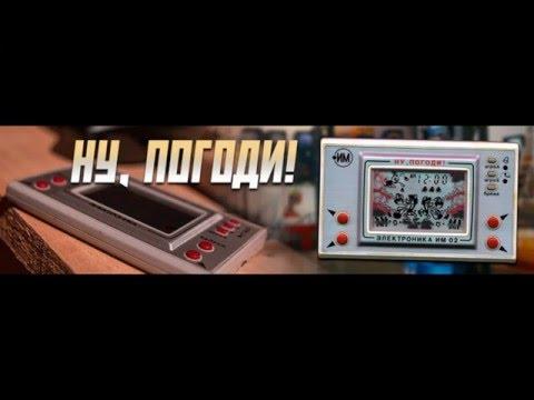 Видео Игровые автоматы ссср онлайн