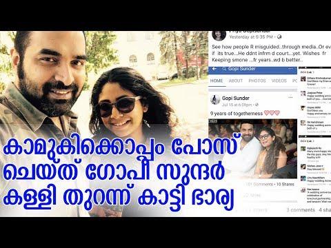 ഹിറ്റ് സംഗീത സംവിധായകന്റെ യഥാര്ത്ഥ ഭാര്യ ആര്?-gopi sundar fb post issue