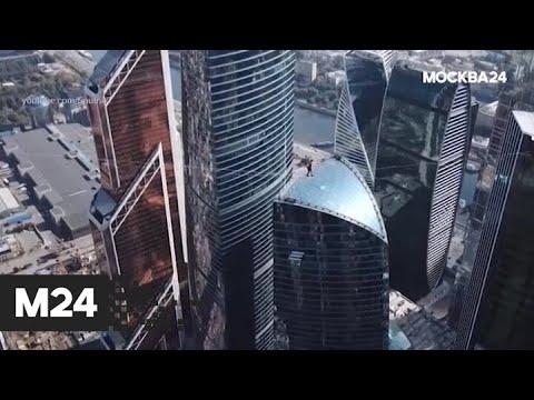 """""""Познавательный фильм"""": московские небоскребы - Москва 24"""