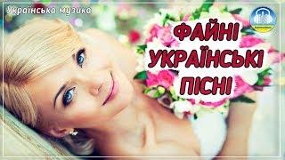 Файні українські пісні - музична збірка