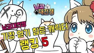 냥코대전쟁 가장 얻기 힘든 캐릭터 탑5  Battle Cats  Character, にゃんこ大戦争