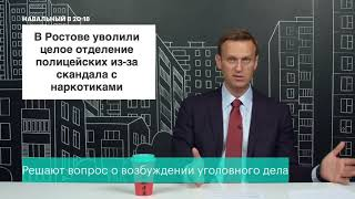 В Ростове целый отдел полиции торговал наркотиками!!!!!!!!!!!!