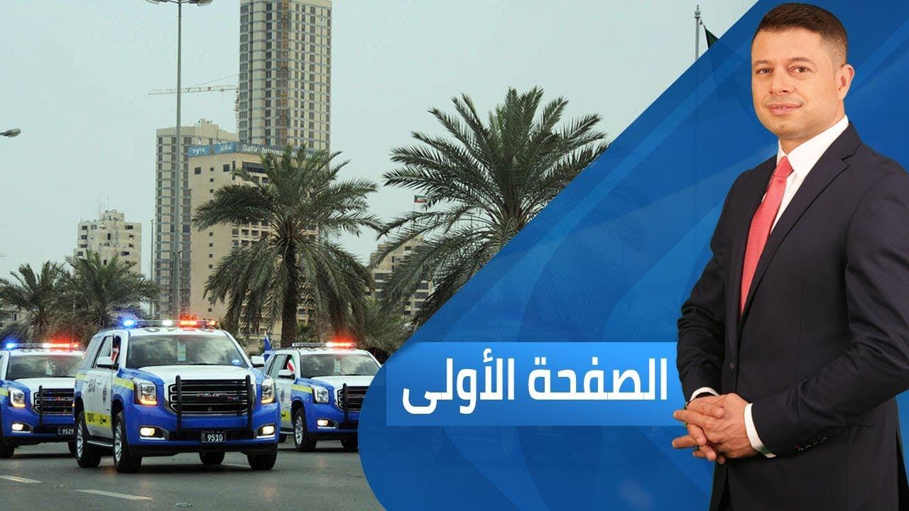 قناة الغد:ضبط خلية إخوانية في الكويت واستمرار التصعيد بين واشنطن وطهران| الصفحة الأولى - 2019.7.14