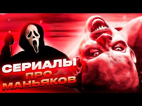 Сериалы про маньяков. Сериалы про серийных убийц. Топ 10 - Видео онлайн