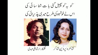 Koo Bakoo phail gai, singer Irshad Ali Mehdi, poet  Perveen Shakir