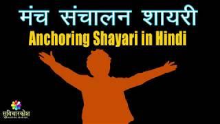 मंच संचालन शायरी || Anchoring Shayari in Hindi || For School College Annual Function