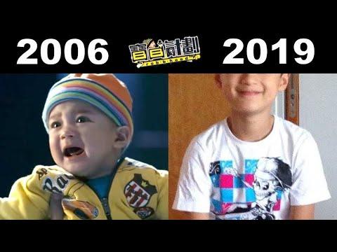 宝贝计划 Rob-B-Hood (2006 vs 2019) | 演员之前和现在的变化 Cast: Then And Now