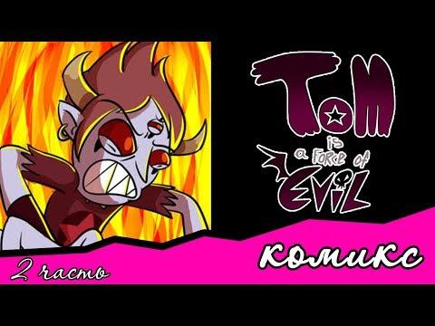 Том - сила зла ~ Tom Is A Force Of Evil (2 часть)