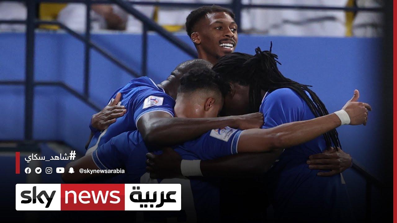 الهلال يهزم النصر ويبلغ نهائي أبطال آسيا | #الرياضة  - 14:54-2021 / 10 / 20