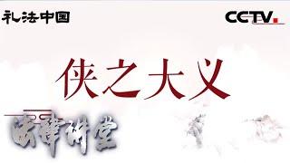 《法律讲堂(文史版)》 20200527 礼法中国(八)侠之大义| CCTV社会与法