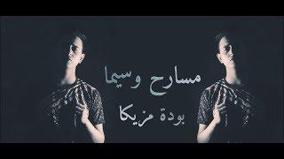 فديو كليب مسارح وسيما ( سيـناريـو العـجايـب )  بودة مزيكا  -  MASARH W SIMA 2019