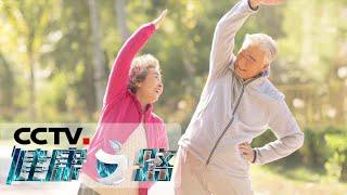 《健康之路》 20200523 慢性病的运动处方·糖尿病| CCTV科教