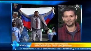Российский флаг на паралимпиаде - шок для англосаксов!