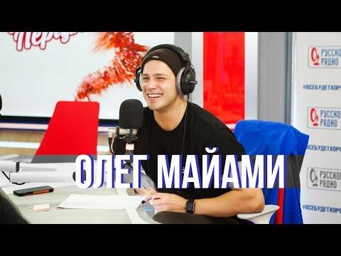 Олег Майами в