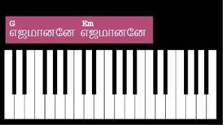 Ejamaanane Ejamaanane Keyboard Chords and Lyrics - G Major Chord