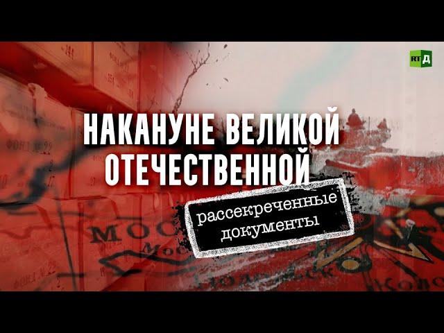 Как начиналась Вторая мировая война? Рассекреченные документы российских архивов