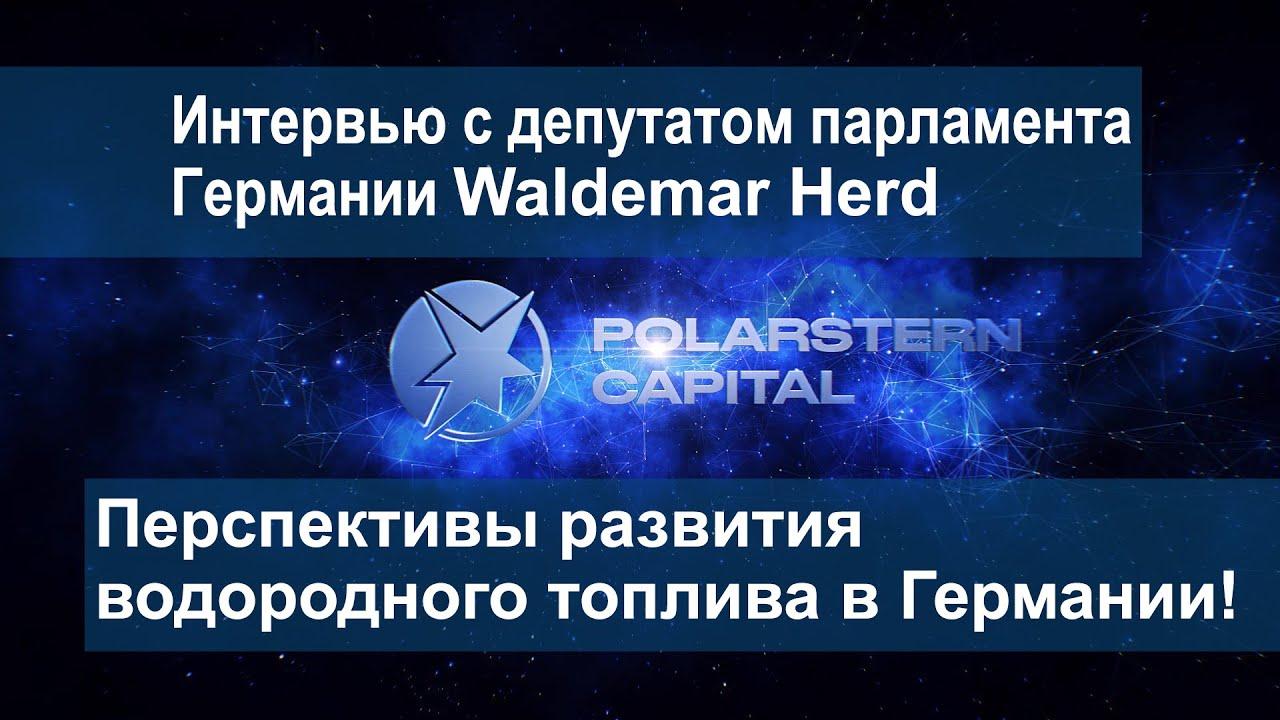 Компания Polarstern Capital получила поддержку в правительстве Германии.