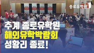 종로유학원 2019 가을 해외 유학 박람회 후기