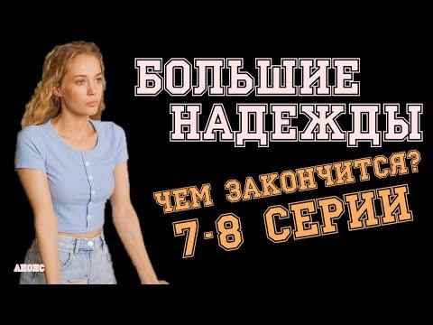 БОЛЬШИЕ НАДЕЖДЫ 7-8 СЕРИЯ ЧЕМ ЗАКОНЧИТСЯ? (Сериал, 2020) на канале РОССИЯ 1 обзор, дата выхода